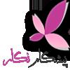 افزودن به فیلتر های جستجوی... - آخرین ارسال توسط Mehr.iman