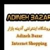 adinehbazar