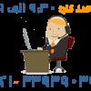 متصل کردن فروشگاه به نرم افزار حسابداری و انبار داری هلو - آخرین ارسال توسط Hamid2day